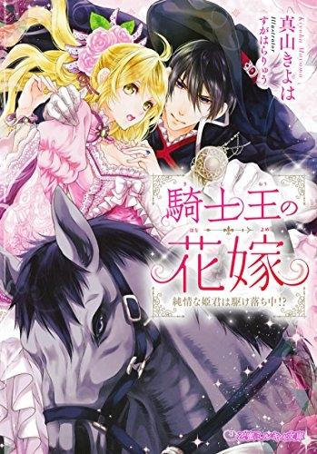 【ライトノベル】騎士王の花嫁 純情な姫君は駆け落ち中!? 漫画