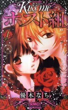 Kiss me ホスト組 (1-3巻 全巻) 漫画