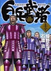 白兵武者 (1-12巻 全巻) 漫画