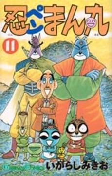忍ペンまん丸 (1-11巻 全巻) 漫画