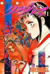 クラダルマ (1-18巻 全巻) 漫画