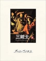 三銃士 2 冊セット最新刊まで 漫画