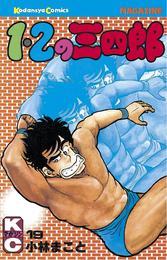 1・2の三四郎(19) 漫画