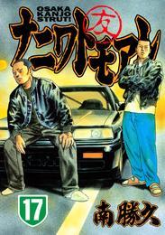 ナニワトモアレ(17) 漫画