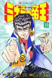 ミナミの帝王 10 漫画
