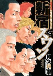 新宿スワン(37) 漫画