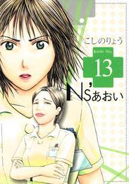 Ns'あおい(13) 漫画