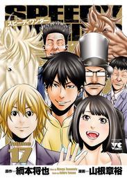 スピーディワンダー volume17 漫画