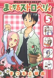まじかるストロベリィ 5巻 漫画