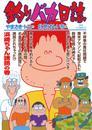 釣りバカ日誌(68) 漫画