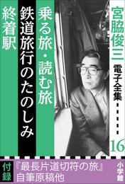 宮脇俊三 電子全集16 『乗る旅・読む旅/鉄道旅行のたのしみ/終着駅』 漫画