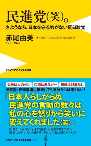 民進党(笑)。 - さようなら、日本を守る気がない反日政党 - 漫画