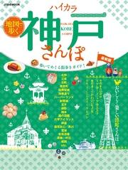 地図で歩くハイカラ神戸さんぽ 漫画