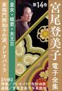 宮尾登美子 電子全集14『東福門院和子の涙/クレオパトラ』 漫画