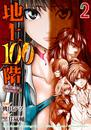 地上100階〜脱出確率0.0001%〜 2巻 漫画