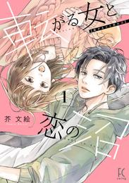 転がる女と恋の沼(1)【電子限定特典付】
