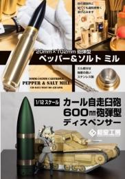 砲弾型キッチン用具セット
