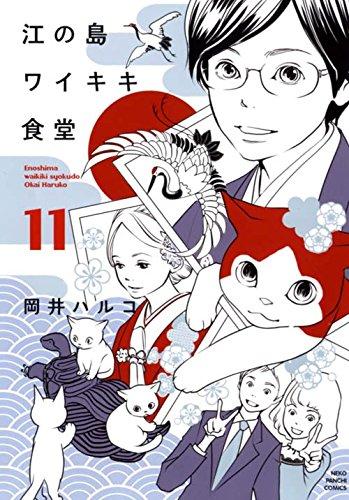 江の島ワイキキ食堂 (1-11巻 全巻) 漫画