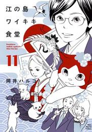 江の島ワイキキ食堂 (1-11巻 全巻)