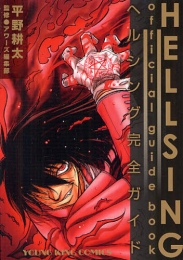 HELLSING official guide book 〜ヘルシング完全ガイド〜 漫画