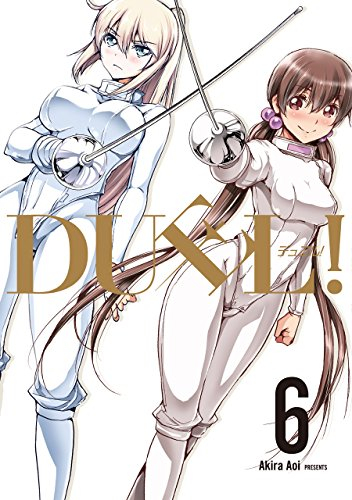 DUEL! (1-6巻 最新刊) 漫画
