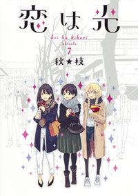 恋は光 (1-7巻 全巻) 漫画