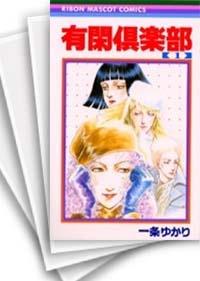 【中古】有閑倶楽部 (1-19巻) 漫画