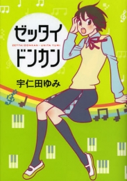 ゼッタイドンカン (1巻 全巻)