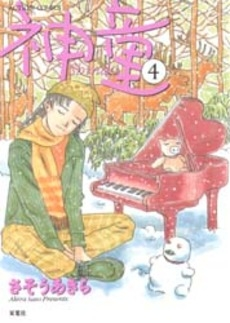 神童 (1-4巻 全巻) 漫画