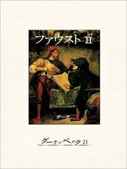 ファウスト 2 冊セット最新刊まで 漫画