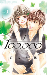 10万分の1 4 冊セット最新刊まで 漫画