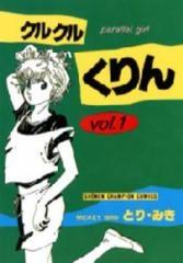 クルクルくりん (1-6巻 全巻) 漫画