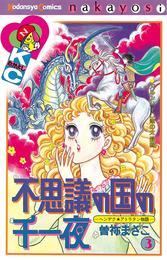 不思議の国の千一夜(3) 漫画