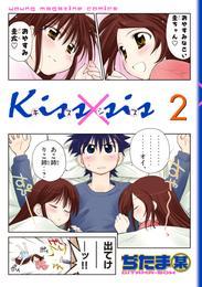 Kiss×sis 弟にキスしちゃダメですか?(2) 漫画
