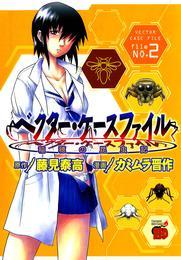ベクター・ケースファイル 稲穂の昆虫記 file NO.2 漫画