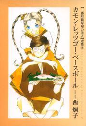 三番町萩原屋の美人選集(2) 漫画