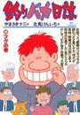 釣りバカ日誌(28) 漫画