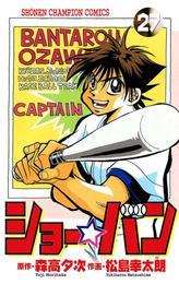 ショー☆バン(27) 漫画