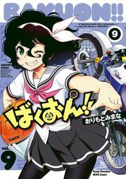 ばくおん!! 9 漫画