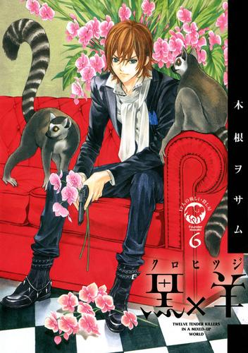 黒×羊~12人の優しい殺し屋~ 漫画