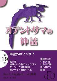 オテントサマの神話 第19巻「時空外のソンザイ」 漫画