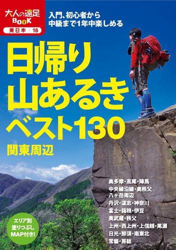 日帰り山あるきベスト130 関東周辺 漫画