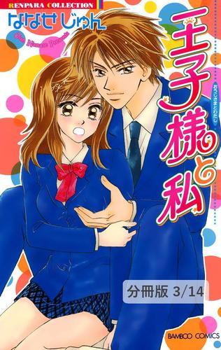 束縛されたい!! 1 王子様と私【分冊版3/14】 漫画