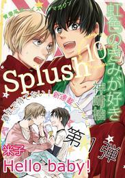 Splush vol.10 青春系ボーイズラブマガジン 漫画