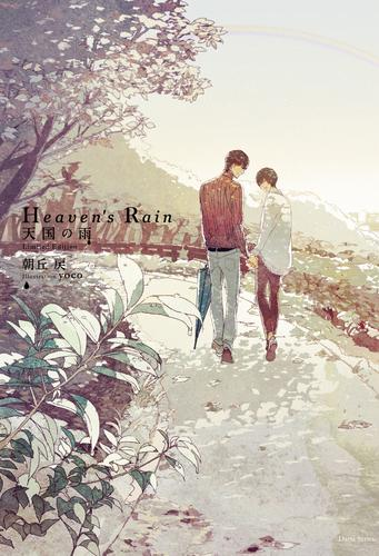 Heaven's Rain 天国の雨 Limited Edition 小冊子付き【イラスト入り】 漫画