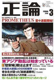 月刊正論2016年3月号 漫画