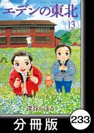 エデンの東北【分冊版】 (13)ラブラブ納豆