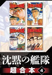 沈黙の艦隊 超合本版(4)