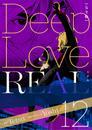 Deep Love REAL 〔完全版〕 12巻 漫画