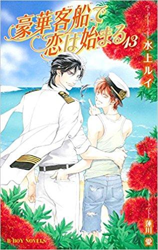 【ライトノベル】豪華客船で恋は始まる (全14冊) 漫画
